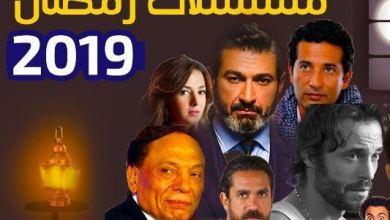 Photo of قائمة جدول مسلسلات رمضان 2019 المصرية