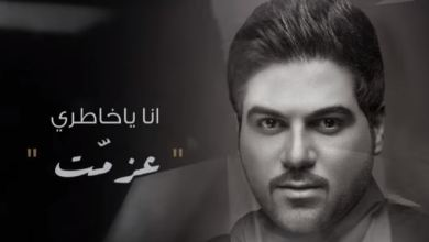 Photo of كلمات أغنية عزمت – وليد الشامي