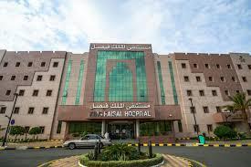 Photo of وظائف إدارية بمستشفى الملك فيصل التخصصي