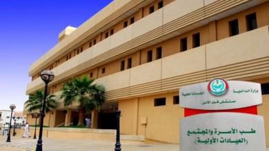 Photo of وظائف شاغرة للسعوديين في مستشفى قوى الأمن بالرياض