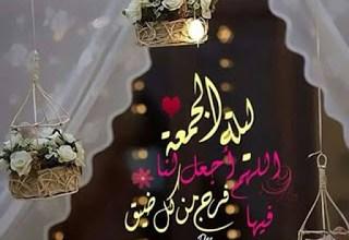 Photo of رسائل الجمعة للاصدقاء , اجمل رسائل جمعة مميزة , رسائل الجمعه للحبيب