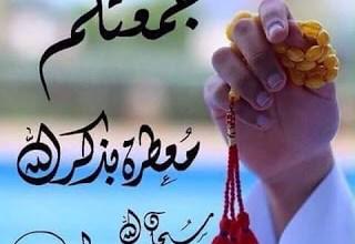 Photo of رسائل جمعة مميزة , أجمل رسائل ليوم الجمعه , صور يوم الجمعة