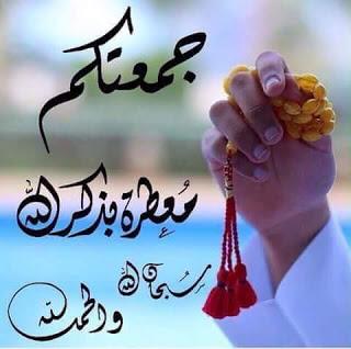 رسائل جمعة مميزة أجمل رسائل ليوم الجمعه صور يوم الجمعة