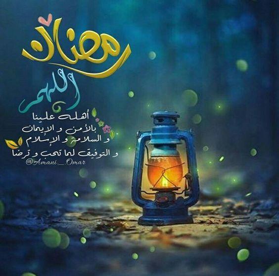 صور اللهم بلغنا رمضان ومن نحب