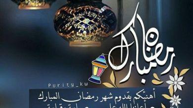 Photo of رسائل تهنئة قرب رمضان