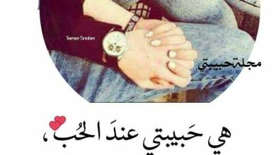 Photo of اجمل رسائل حب و شوق و غرام للعاشقين