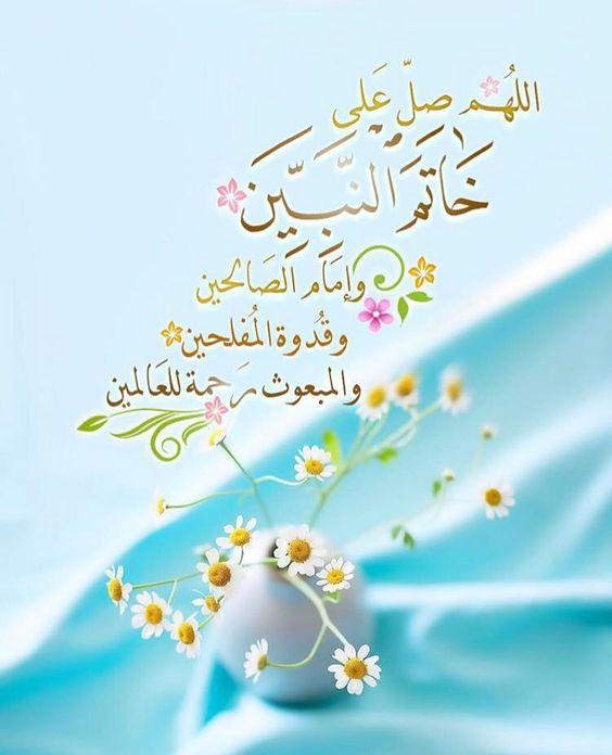 صور الصلاة على النبي حالات واتس صلوا على رسول الله خلفيات