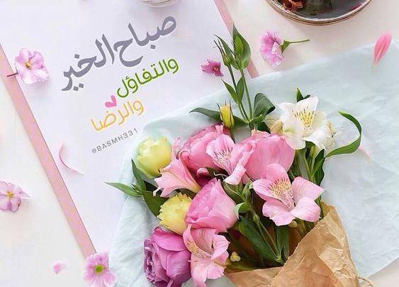 Photo of رسائل صباح الخير , صباح التفاؤل , صباح الرضا