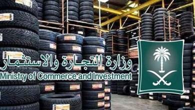 """Photo of """"التجارة"""" تشهّر بصاحب محل للسيارات في بلجرشي لإدانته بالغش التجاري"""