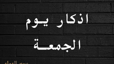 Photo of أذكار يوم الجمعة , حصن المسلم