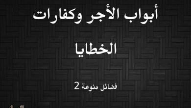 "Photo of أبواب الأجر وكفارات الخطايا ""فضائل منوعة 2"""
