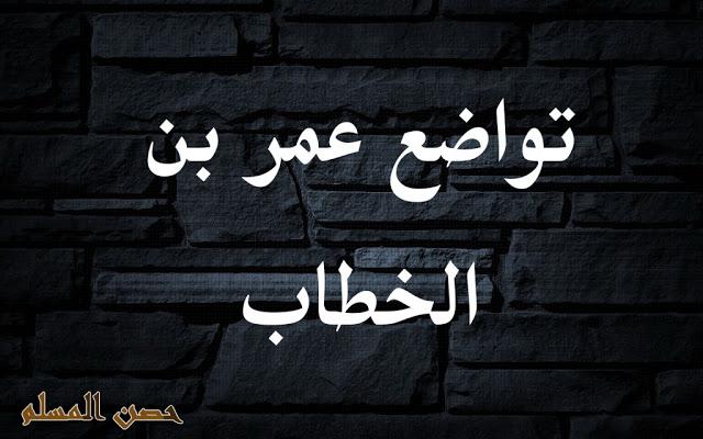 تواضع عمر بن الخطاب رضي الله عنه , الفاروق
