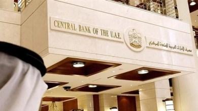 Photo of المركزي الإماراتي يتوقع نمو الاقتصاد 3.5% في 2019