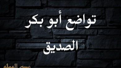 Photo of أبو بكر الصديق رضي الله عنه , الصديق