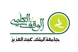 Photo of الوقف العلمي بجامعة الملك عبدالعزيز يعلن توفر وظيفة إدارية شاغرة