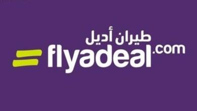 Photo of وظائف إدارية وهندسية شاغرة لدى طيران أديل