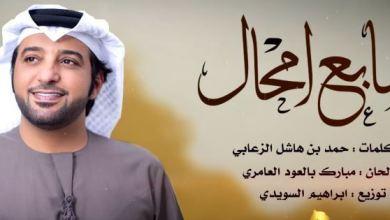 Photo of كلمات أغنية سابع محال للفنان عيضه المنهالي مكتوبة