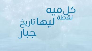 Photo of كلمات أغنية نقطة مطر – انغام
