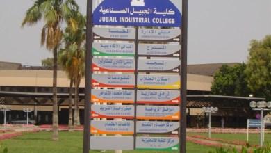 Photo of 31 وظيفة شاغرة للجنسين في كليتي الجبيل الجامعية والصناعية