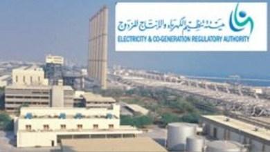Photo of وظائف إدارية وهندسية شاغرة في هيئة تنظيم الكهرباء والإنتاج والمزدوج