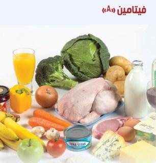 فوائد فيتامين أ الصحية , مصادر Vitamin A