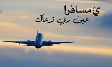 Photo of دعاء لشخص مسافر