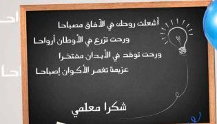 دعاء للمعلمة Al Ilmu 12