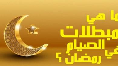 Photo of مبطلات الصيام…هل القيء أو الاستفراغ يبطل الصيام