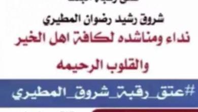 Photo of قصاص شروق المطيري , دية شروق المطيري