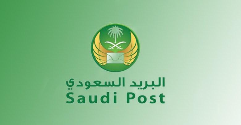 Photo of الرمز البريدي لجميع مدن المملكة