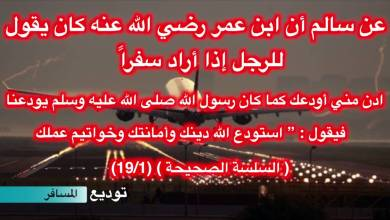 Photo of رسائل دعاء للمسافر