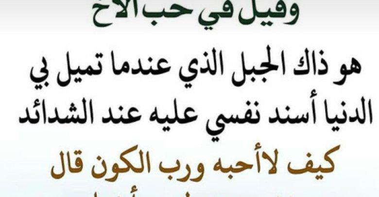 Photo of رسائل مدح الاخ