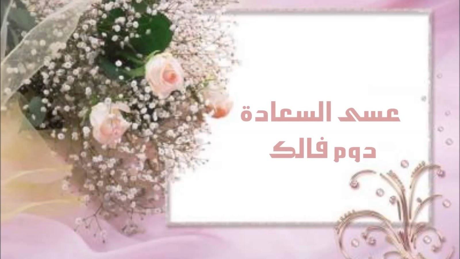 عبارات تهنئة زواج الأخ Nadormagazine Com مجلة الناظور الأولى