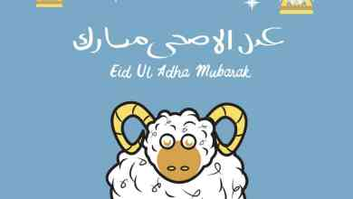 Photo of تهنئة عيد الأضحى لاخواني