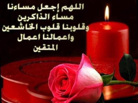 رسائل مساء الخير دينية