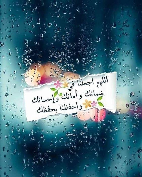 أدعية نزول المطر