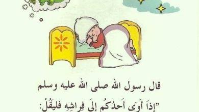 Photo of دعاء قبل النوم