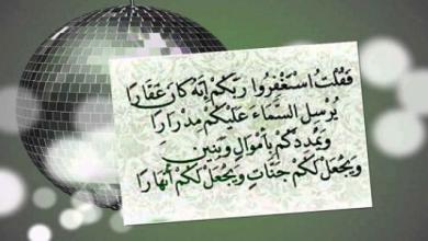 Photo of دعاء الإستغفار