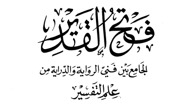 Photo of من هو محمد الشوكاني ؟