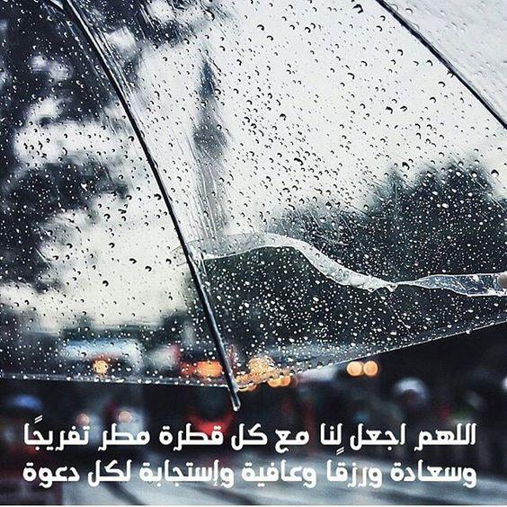 دعاء يقال عند نزول المطر