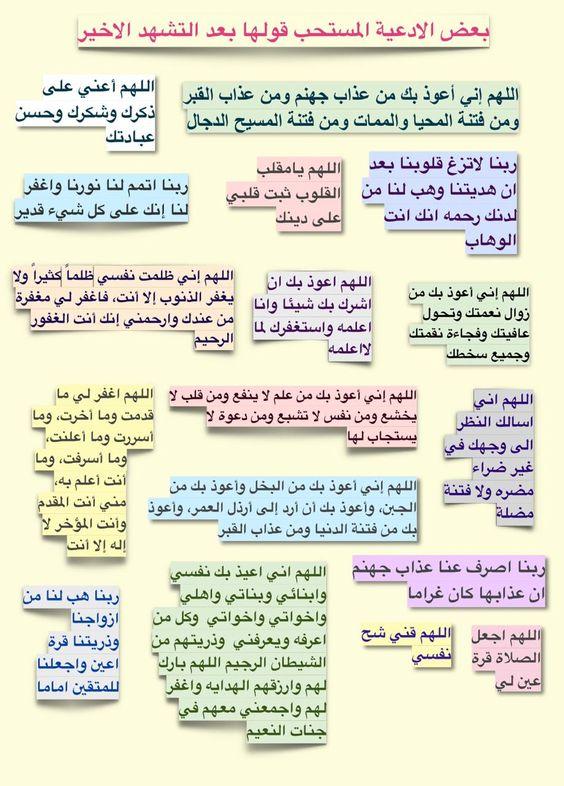 دعاء الصلاة