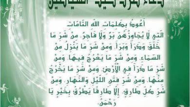 Photo of دعاء طرد الشيطان