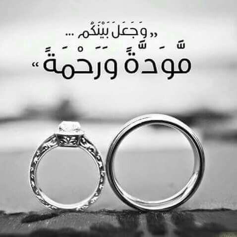دعاء المتزوج