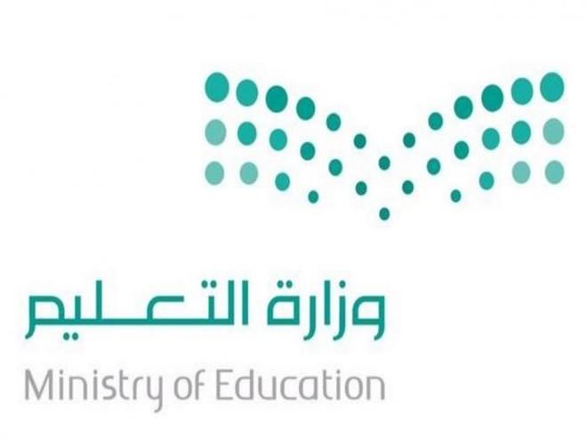 سلم رواتب المعلمين حسب وزارة التعليم 1440