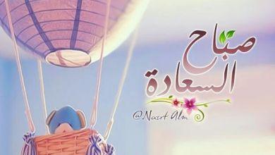 Photo of حالات صباح الخير حبيبي مع أحلى صور