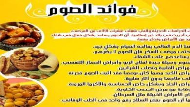 Photo of ما فوائد الصوم
