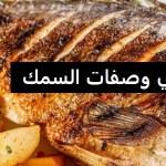 وصفات أطباق السمك متنوعة