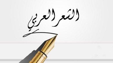 Photo of أغراض الشعر العربي
