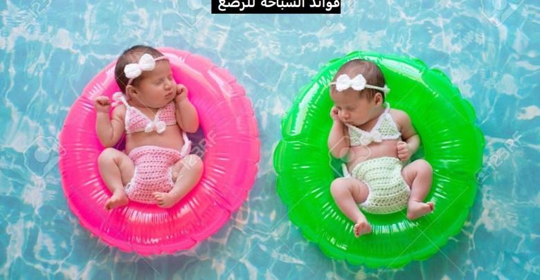 Photo of ما هي فائدة السباحة للرضع