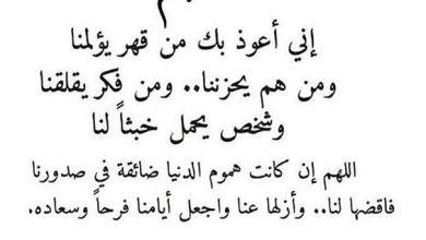 Photo of ما يقال عند الفزع